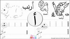 trace arabic alphabet worksheets 19768 entry 27 by sarahmotie for template for arabic letters worksheet pdf freelancer