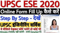 how to fill upsc ese form 2020 upsc engineering service