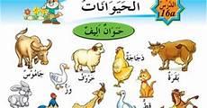 Panitia Bahasa Arab Haiwan Yang Jinak Dan Liar