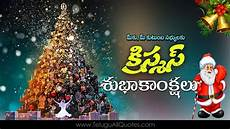 telugu good morning quotes christmas wishes in telugu christmas hd wallpapers christma best