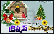 happy merry christmas 2017 greetings images telugu quotes new year wishes images