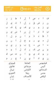 arabic puzzle worksheets 19868 arabe mots m 234 l 233 s apk