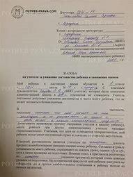 Образец жалобы в суд на неправоменые действия сотрудника прокуратуры