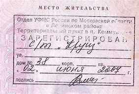 что дает прописка в квартире гражданину украины в россии