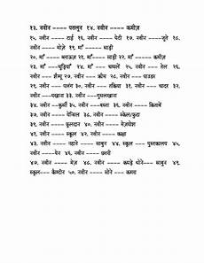 hindi grammar work sheet collection for classes 5 6 7 8 noun work sheets for classes 3 4 5