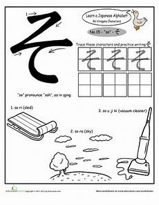 japanese practice worksheets for beginners 19475 pin on printables