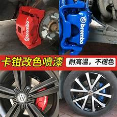 usd 13 25 brake calipers paint high temperature since