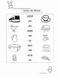 free fun worksheets for kids free fun printable hindi worksheet for class i hindi