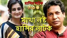 best of natok mosharraf karim aparna new best natok 2018