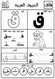 حرف القاف arabic alphabet letters learn arabic alphabet arabic alphabet