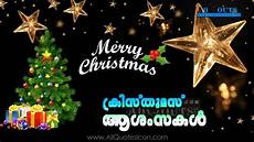 malayalam happy christmas wishes scrap hd pictures merry christmas greetings in malayalam quotes