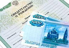 выплаты за 3 ребенка в красноярском крае считают без налогов