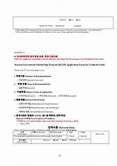korean government scholarship application form