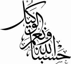 Islamic Wallpapers Tulisan Kaligrafi 1