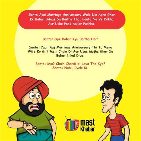 Hindi Jokes Sms Santa Banta