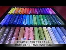 7 Best Oil Pastels Of 2019 Reviewed Top 오일파스텔을 구입하다 Introduce An Oil Pastel That I Have Bought