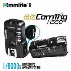 高速引闪器 相机快门遥控器 ct h550n 批发价格 厂家 图片 采购 中国制造网 咔莱科技 香港 有限公司