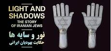 light and shadows the story of iranian jews fowler museum free admission easy parking