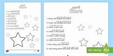arabic reading comprehension worksheets 19804 colouring comprehension sheet arabic