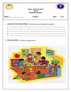 writing composition practice worksheets 22776 birla world school oman homework for grade 2b on 28 1 16
