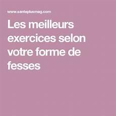 faire du macramé 45440 les meilleurs exercices selon votre forme de fesses astuces pour maigrir rapidement
