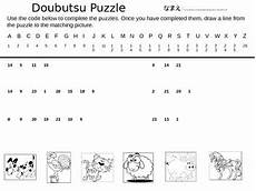 japanese multiplication worksheets 4450 japanese desu ka worksheet by sensei teachers pay teachers