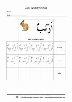 trace arabic alphabet worksheets 19768 hijaiyah the resources of islamic homeschool in the uk