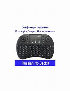 Russian Wireless Three Color Backlit 4ghz by 7 Color Backlit I8 Mini Wireless Keyboard 2 4ghz
