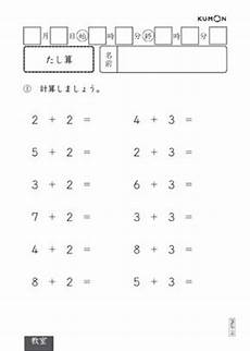 kumon japanese language worksheets 19532 17 best images about places to visit on homeschool technology and curriculum