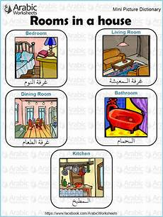 arabic house worksheets 19830 arabic and islamic arabic mini picture dictionary قاموس مصور