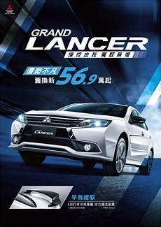 mitsubishi grand lancer 2020 mitsubishi grand lancer 2020年式全新上市 61 9萬有型入手 yahoo奇摩汽車機車