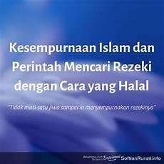 Hadits Tentang Mencari Rezeki Halal Gambar Islami
