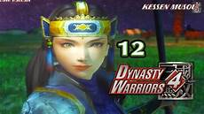 dynasty warriors 4 100 shu musou mode 12 yueying