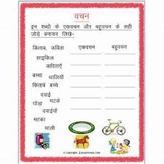 hindi grammar ekvachan bahuvachan match the following worksheet 1 grade 3 estudynotes