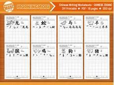 handwriting worksheets diy 21345 zodiac writing worksheets 16 pages diy education printable