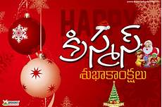 telugu latest advanced 2017 christmas greetings with hd wallpapers brainyteluguquotes