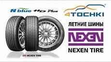 Nexen N Blue Hd Plus - летние шины nexen n blue hd plus 4 точки шины и диски