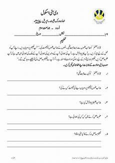 by iman ashraf urdu tafheem 2nd grade worksheets 1st grade worksheets worksheets for