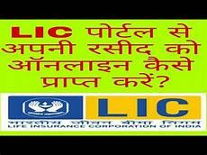 how to get premium receipt of lic online lic प र म यम क रस द क online क स प र प त कर