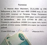 расписка в передачи документов образец