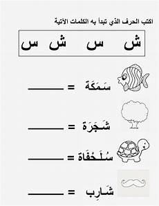 arabic worksheets grade 5 19817 mikahaziq alif ba ta arabic letters worksheet for 25th oct