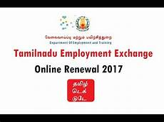 nadu employment exchange online renewal 2017 youtube