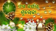 odia happy new year wallpaper happy new year 2018 odia hd wallpapers greetings shayari message for facebook whatsapp