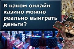 в каком казино можно вывести деньги на карту