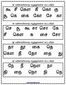 tamil writing worksheets for grade 1 22871 worksheets tamil letters one out எழ த த க கள with images alphabet worksheets