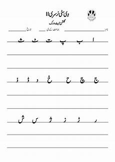 sr gulshan the city nursery ii urdu first term urdu alphabet worksheets alphabet tracing