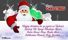 christmas 2015 in hindi best christmas sms shayari whatsapp facebook messages to wish merry
