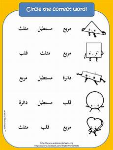 arabic worksheets for grade 1 19750 arabic vocab shapes shapes in arabic worksheets language and school