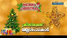 christmas wishes in malayalam christmas hd wallpapers christmas festival wallpapers christm
