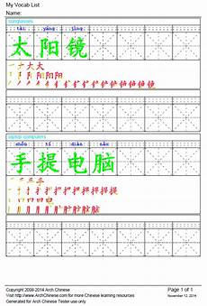 word worksheets with character stroke sequences 19402 read and write characters 读写汉字 学中文